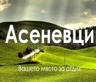 КОМПЛЕКС АСЕНЕВЦИ