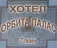 ХОТЕЛ ОРБИТА ПАЛАС - Плевен