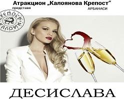 Виното и любовта - 14.02.2015