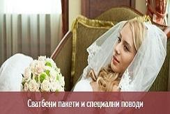 Гранд Хотел София