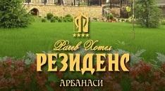 РАЧЕВ ХОТЕЛ РЕЗИДЕНС - АРБАНАСИ