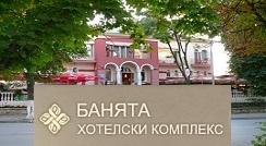 ХОТЕЛ БАНЯТА - Лясковец