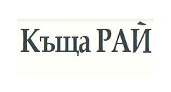 КЪЩА ЗА ГОСТИ РАЙ - Кюлевча