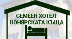СЕМЕЕН ХОТЕЛ КОНЯРСКАТА КЪЩА