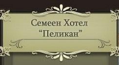 СЕМЕЕН ХОТЕЛ ПЕЛИКАН