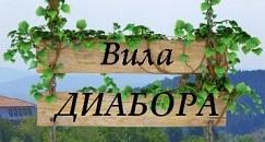 ВИЛА ДИАБОРА - АРБАНАСИ