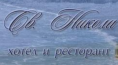 ХОТЕЛСКИ КОМПЛЕКС СВЕТИ НИКОЛА