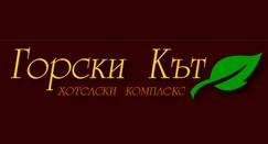 ХОТЕЛСКИ КОМПЛЕКС ГОРСКИ КЪТ